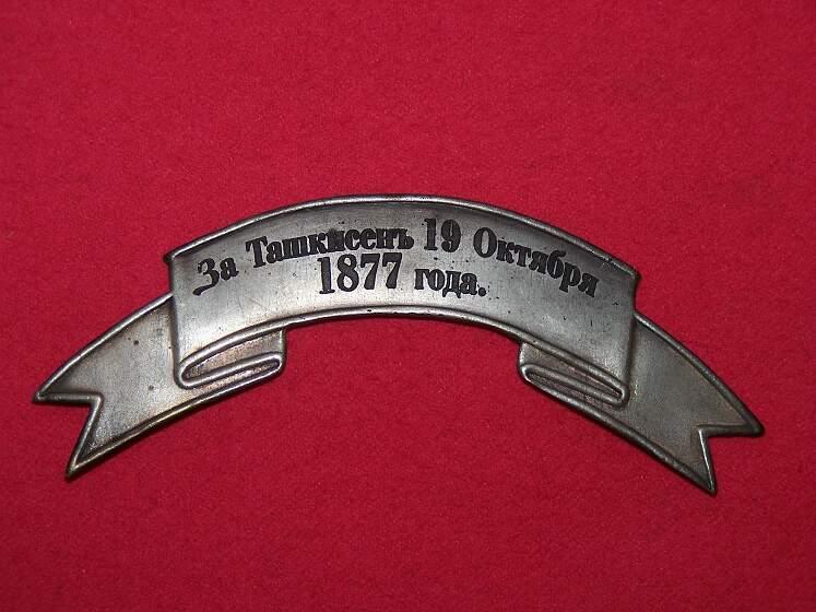 """Знак на головной убор """"За Ташкисен 19 Декабря 1877 г."""", пожалованый 9 Октября 1879 г., серебро."""