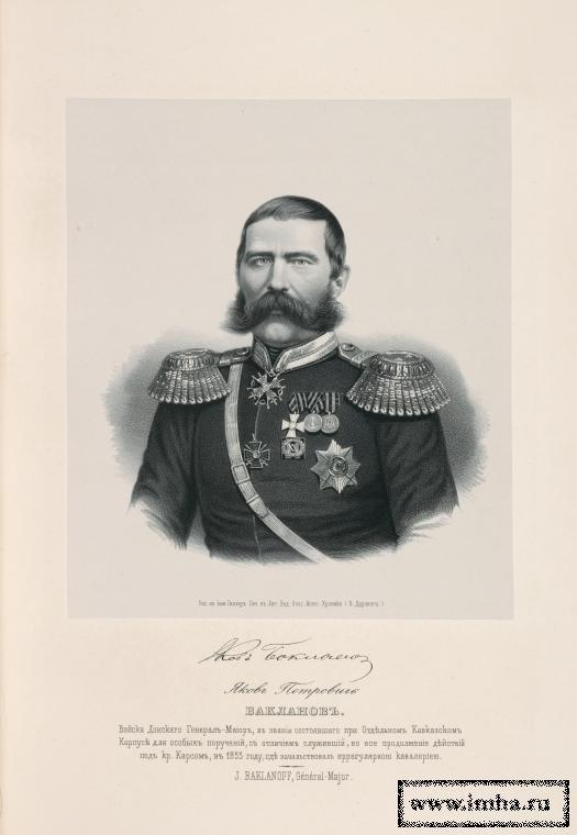Бакланов, Яков Петрович, войска Донского Генерал-лейтенант