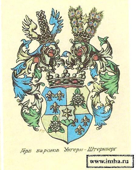 Картинки по запросу Герб барона Унгерн-Штернберга