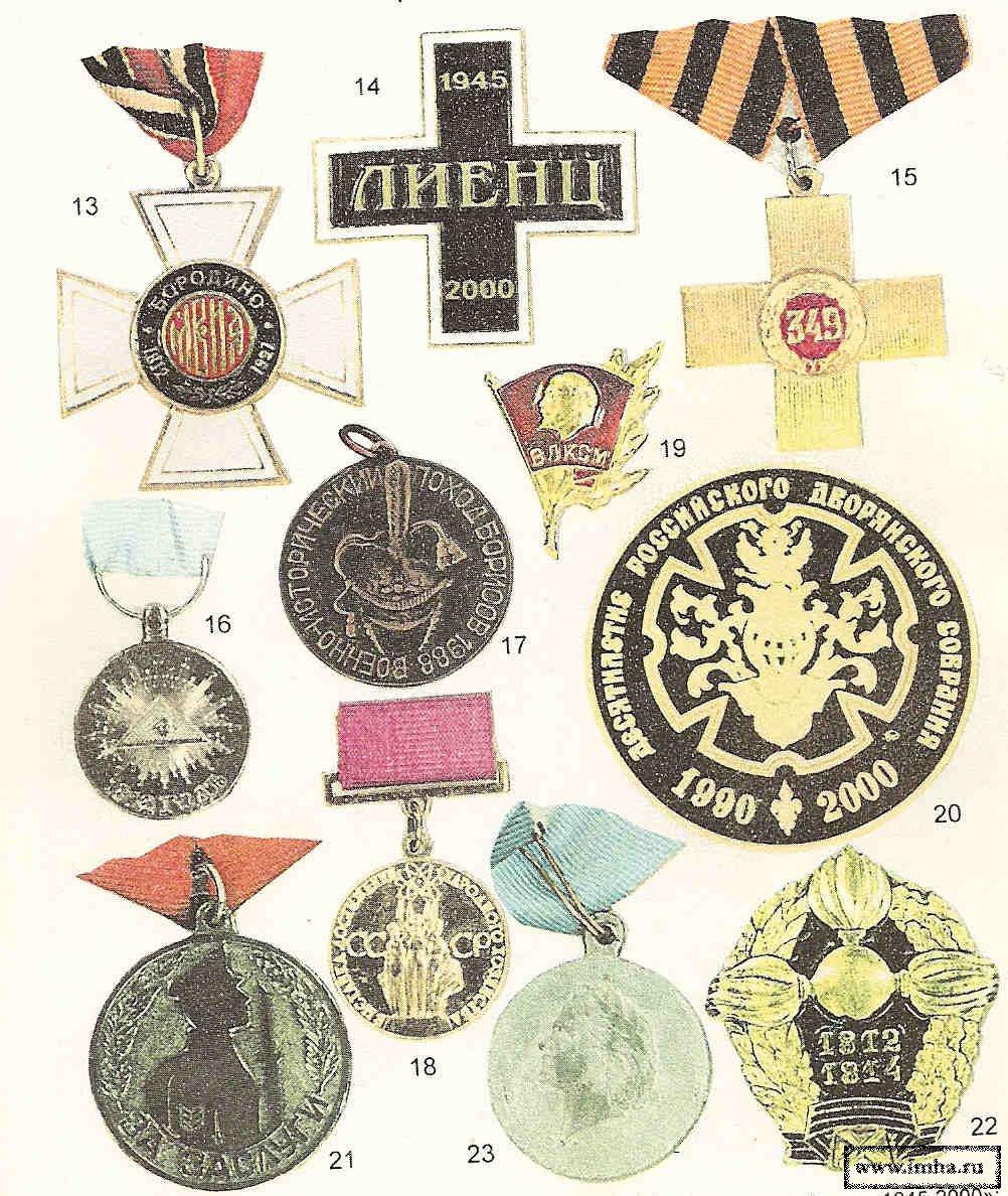 http://www.imha.ru/uploads/posts/2009-10/1256568995_scan0024.jpg