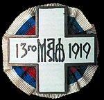 Наградные знаки Белой армии 1265486594_krest222