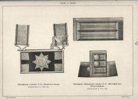 Офицерская лядунка Лейб-Гвардии Казачьего полка установленная в 1809 г.