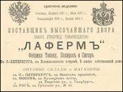 """В начале 1990-х JTI купила в Санкт-Петербурге табачную фабрику, которая до революции называлась """"Лаферм""""."""