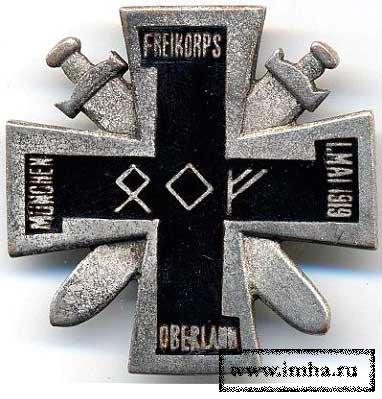 """Памятный знак, выдававшегося бойцам добровольческого корпуса """"Оберланд», участвовавших в мае 1919 года в освобождении Мюнхена от войск Баварской Красной Армии"""