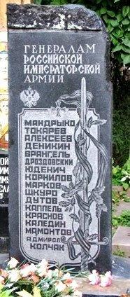 Памятник ГЕНЕРАЛАМ РОССИЙСКОЙ ИМПЕРАТОРСКОЙ АРМИИ