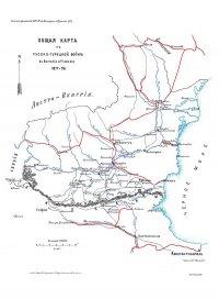 Схема Европейского театра боевых действий Русско-Турецкой войны 1877-78 гг.