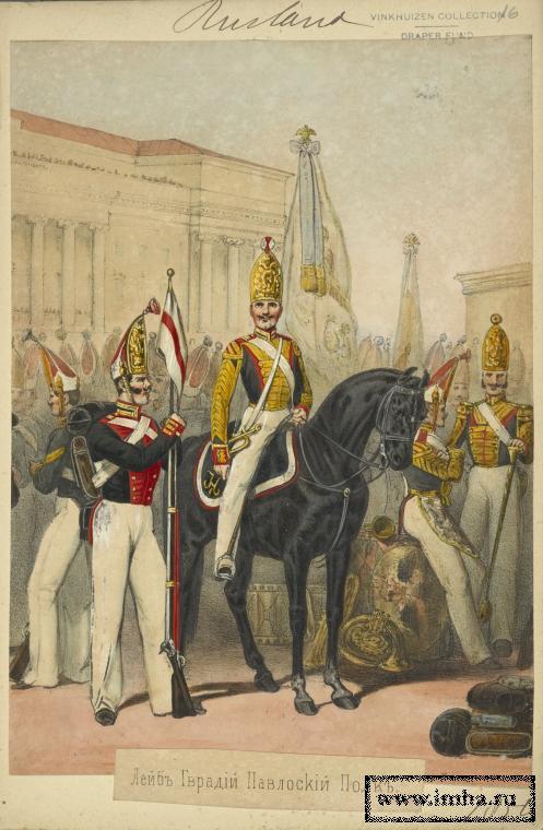 Лейб-Гвардии Павловский полк в 1853-54 гг.