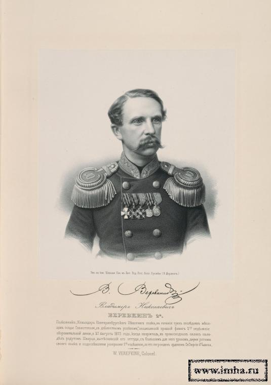 Веревкин, Владимир Николаевич, генерал-от-инфантерии