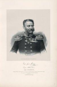 Егор Иванович фон Моллер