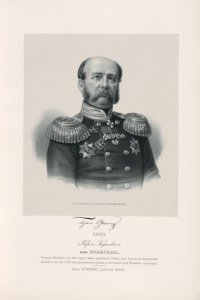 Барон Карл Карлович фон Врангель, генерал-лейтенант