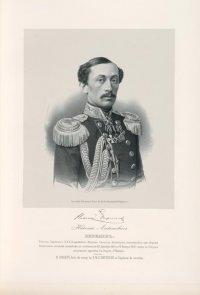 Николай Алексеевич Бирилёв, флигель-адъютант Его Иператорского Высочества, Гвардейского Экипажа капитан-лейтенант