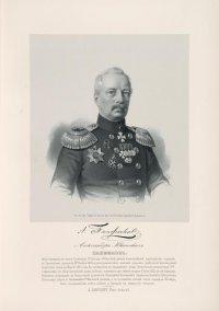 Александр Иванович Панфилов, вице-адмирал