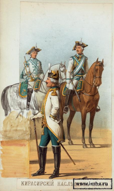 Кирасиры Лейб-Гвардии Наследника полка в 1760-1769 гг.