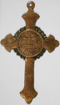 """Крест для духовенства """"В память Восточной войны 1853-1856 гг."""""""