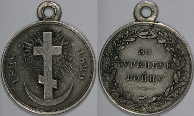"""Медаль """"За турецкую войну 1828-1829 гг."""""""