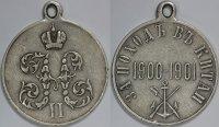 """Медаль """"За поход в Китай в 1900-1901 гг."""""""