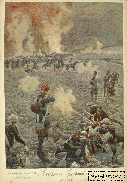 Русские Гренадеры в 1805 г. в бою.