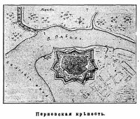 Перновская крепость