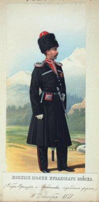 Обер-офицер Кубанского войска в парадной форме. 16 Декабря 1871 г.