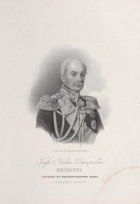 Граф Павел Дмитиревич Киселев, числился в списках полка
