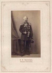 Генерал-лейтенант Э.В. Бриммер