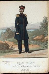 Штаб-Офицер Лейб-Гвардии Казачьего полка. 1836-37 гг.