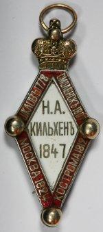 Жетон 1-го Московского кадетского корпуса.