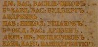 Юго-восточнее Спасо-Бородинского монастыря находится памятник Муромскому пехотному полку. Архитектор А.П. Верещагина в 1912 году, сооружен к 100-летию Бородинского сражения.