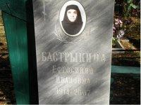 Бастрыкина Ефросинья Ивановна (1904-2007)- последняя староверка с. Чембар.