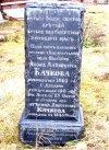 Памятник Якова Алексеевича Качкова, прожившего 100 лет, и его жены Екатерины Дмитриевны.