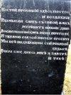 Памятник Якова Алексеевича Качкова, обратная сторона.