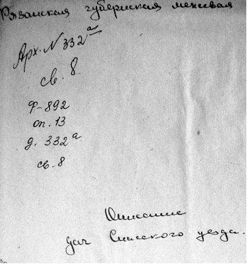 ГАРО. Ф. -892. Оп. -13. Д. -332 а. Св. -8. 1802 г.