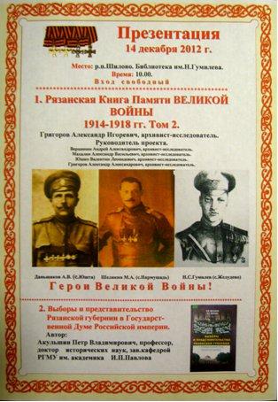 В стране книга памяти великой войны
