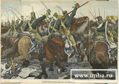 Бой шведской кавалерии с казаками.