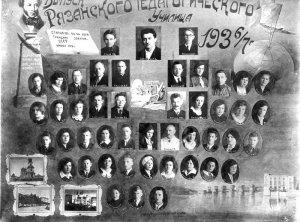 1937 год. Выпуск Рязанского педагогического училища. Третий ряд снизу, Мысев В.В., третий слева.