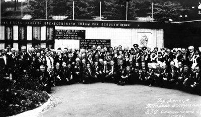 Город Донецк. Встреча ветеранов 230-й стрелковой Сталинской ордена Суворова дивизии. 1983 год