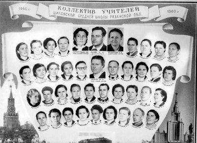 1960 г. Коллектив учителей Шиловской средней школы № 1. Мысев Василий Васильевич. 3-й ряд снизу. 5-й справа.