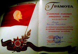 Грамота Советского Комитета ветеранов войны, за подписью П.И. Батова и А.Маресьева. Получил ее и В.В. Мысев.