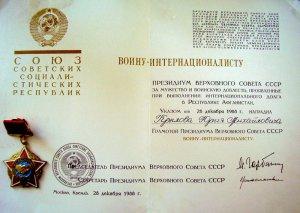Юрий Крылов награжден медалью Афганского правительства и позже медалью «70-лет Вооруженных Сил СССР».