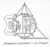 """Подводный работник """"La France"""""""