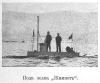 "Подводная лодка ""Жимнот"" Густава Зеде"