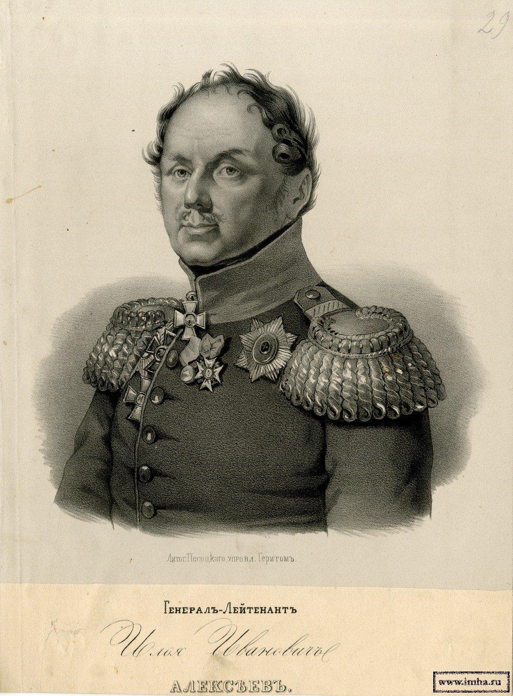 Генерал-лейтенант Илья Иванович Алексеев. - 1845. - 178х185; 269х200 мм: Литография.