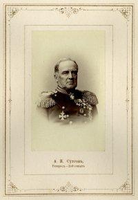 Генерал Александр Николаевич Сутгоф
