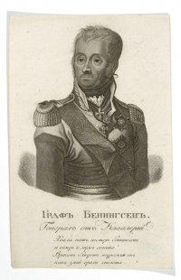 Портрет генерала от кавалерии Леонтия Леонтьевича Беннигсена