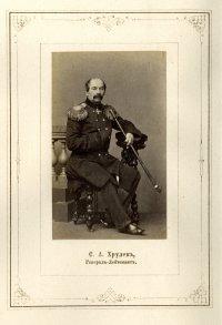 Генерал-лейтенант Степан Александрович Хрулев. 1865.