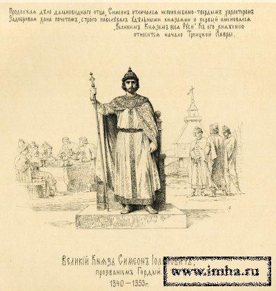 Великий князь Симеон Иванович Гордый. Верещагин, Василий Петрович. Эстамп. 1890.