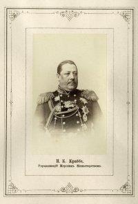 Николай Карлович Краббе. 1865 г.