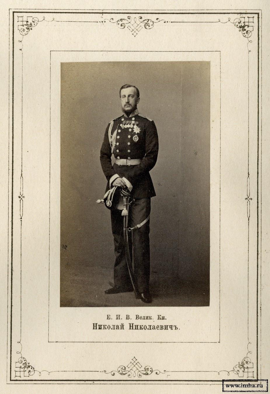 Шеф полка Великий Князь Николай Николаевич Старший, с 1849 г. Сентября 19 по 1891 г. Апреля 26.