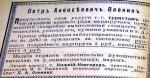 """В """"Справочнике Качкова на 1911 г."""", фрагмент"""