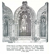 Полковой образ Св. Благоверного Александра Невского, Св. Николая Чудотворца и Св. Апостола Павла